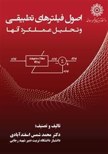 کتاب اصول فیلترهای تطبیقی