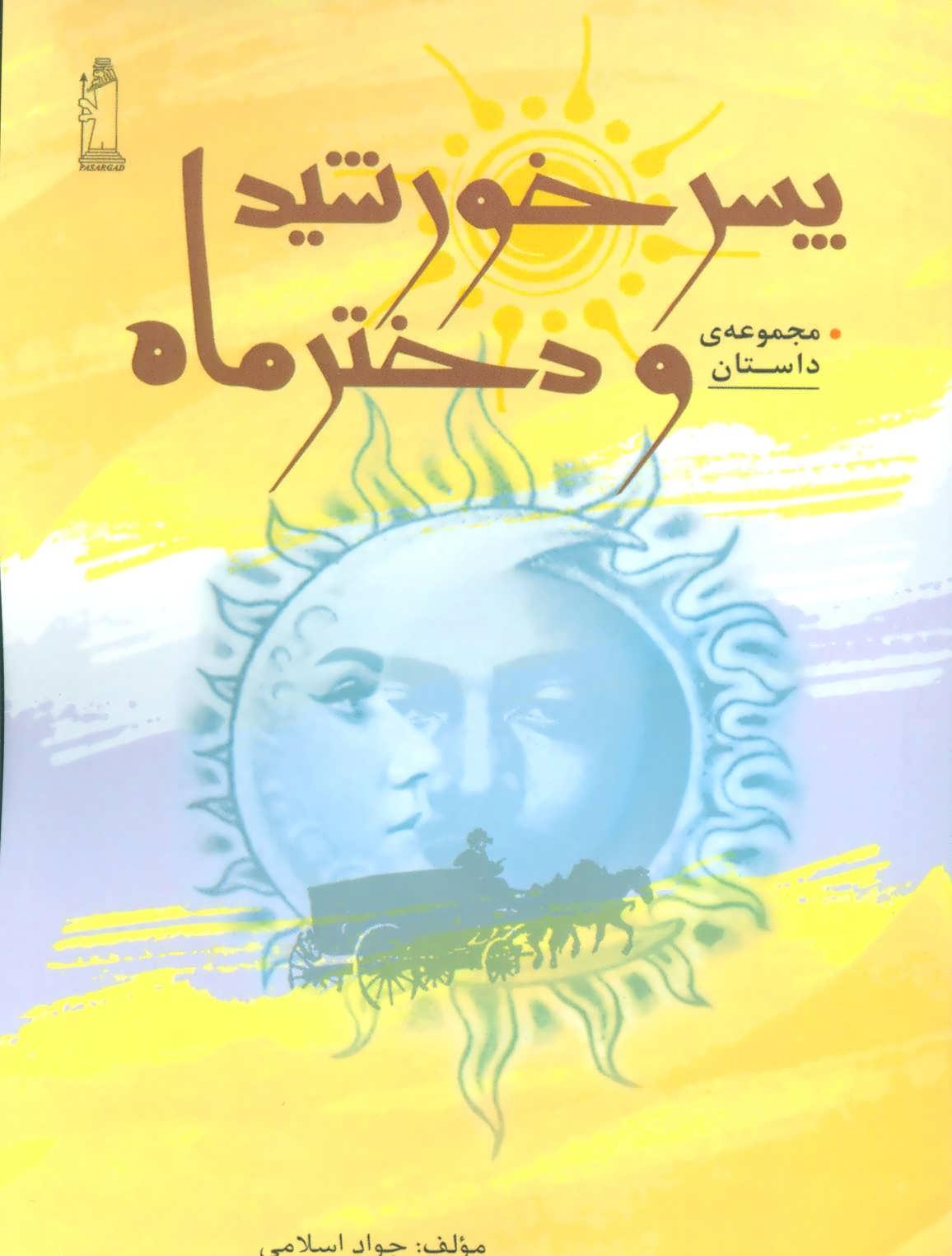 کتاب پسر خورشید و دختر ماه