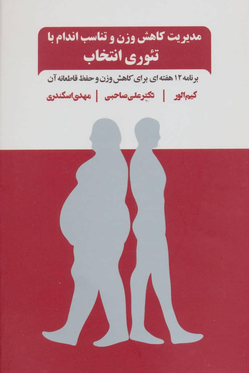 کتاب مدیریت کاهش وزن و تناسب اندام با تئوری انتخاب