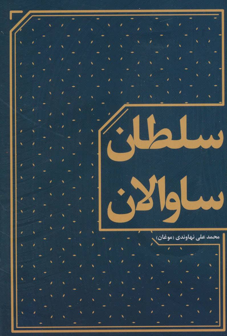 کتاب سلطان ساوالان