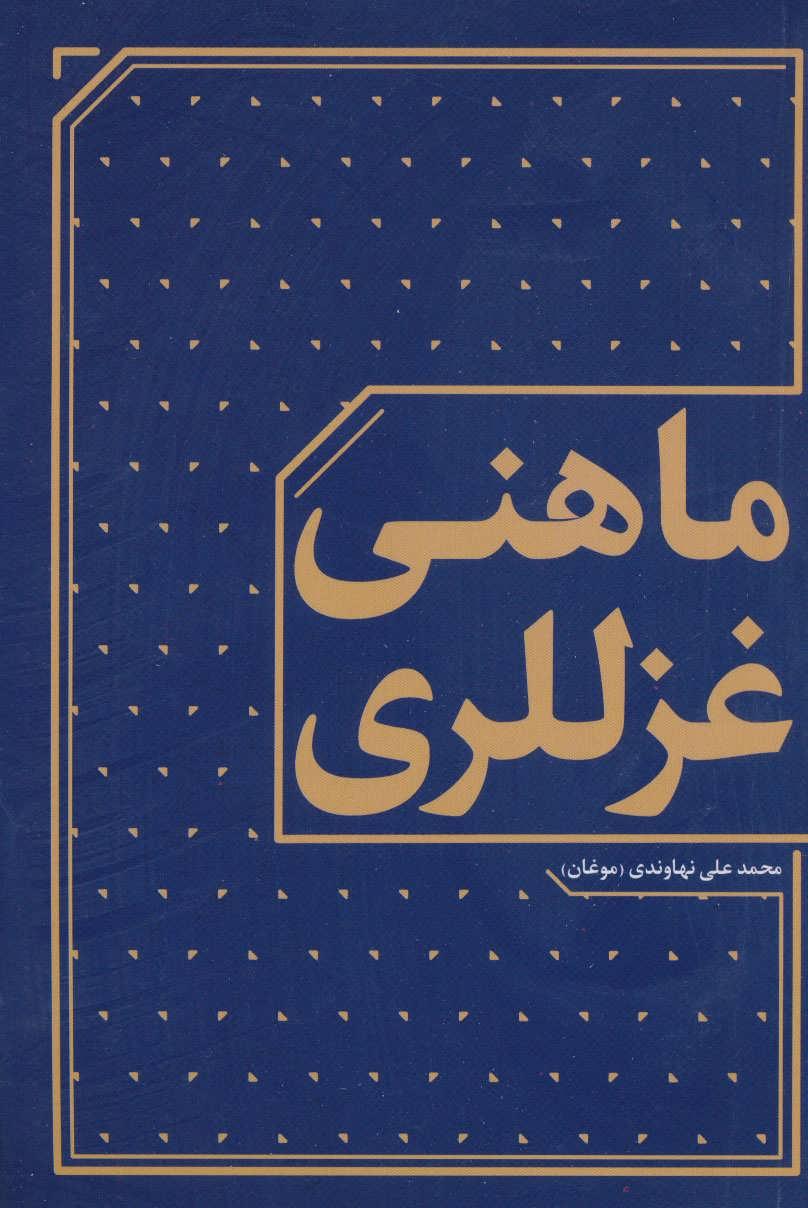 کتاب ماهنی غزللری