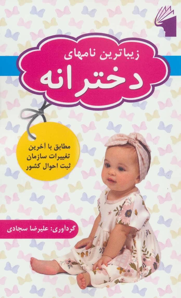کتاب زیباترین نامهای دخترانه