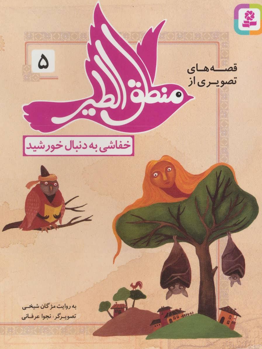 کتاب خفاشی به دنبال خورشید