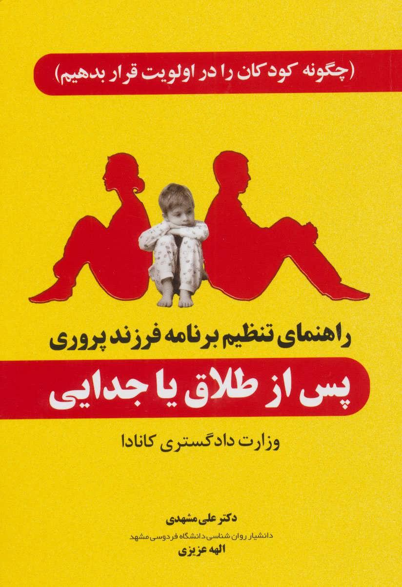 کتاب راهنمای تنظیم برنامه فرزندپروری پس از طلاق یا جدایی