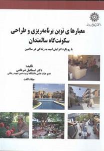 کتاب معیارهای نوین برنامهریزی و طراحی سکونتگاه سالمندان
