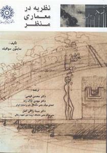 کتاب نظریه در معماری منظر