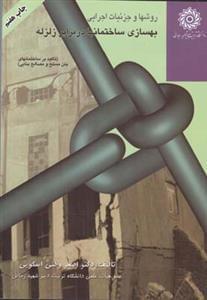 کتاب روشها و جزییات اجرایی بهسازی و مقاومسازی ساختمانها در برابر زلزله