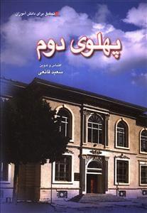 کتاب پهلوی دوم (محمدرضا پهلوی)