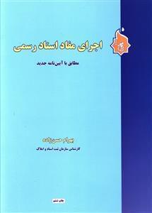 کتاب اجرای مفاد اسناد رسمی مطابق با آییننامه جدید