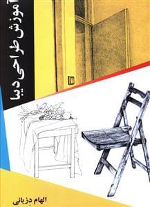 کتاب آموزش طراحی دیبا