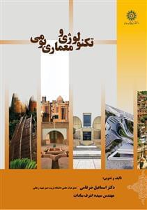 کتاب تکنولوژی و معماری بومی