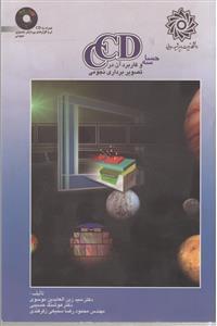 کتاب حساسه CCD و کاربرد آن در تصویربرداری نجومی