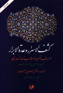 کتاب کشفالاسرار و عدهالابرار معروف به تفسیر خواجه عبدالله انصاری
