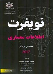 کتاب اطلاعات معماری