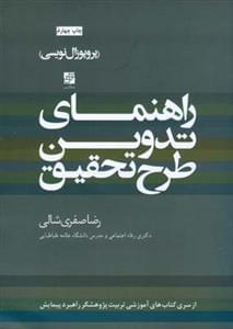 کتاب راهنمای تدوین طرح تحقیق (پروپوزالنویسی)