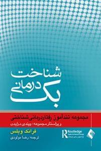 کتاب تندآموز شناختدرمانی بک