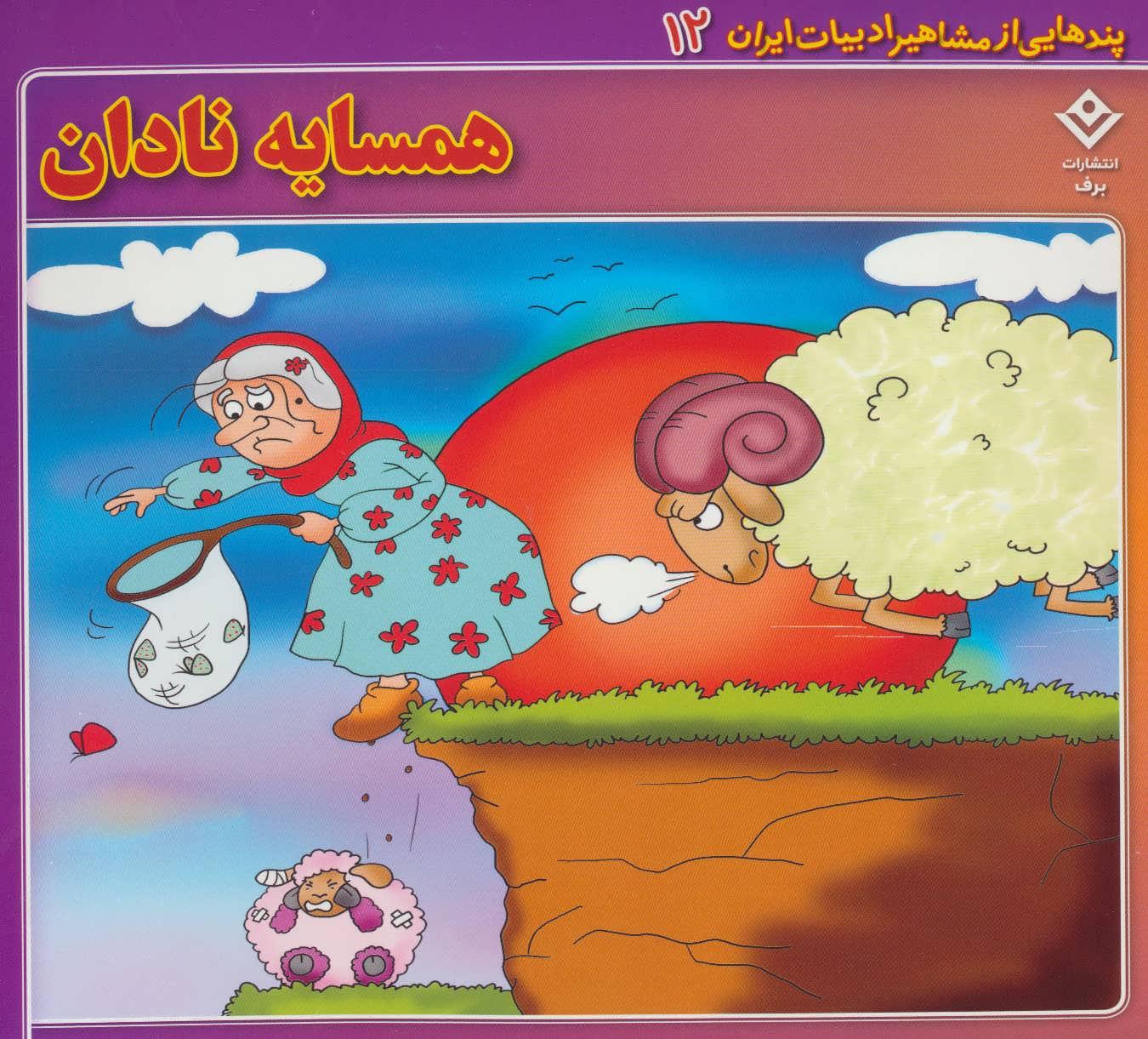 کتاب همسایه نادان