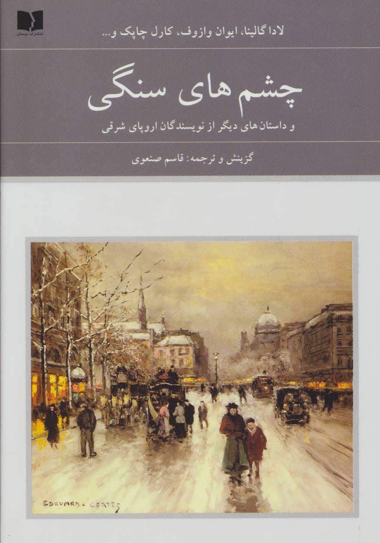 کتاب چشمهای سنگی و داستانهای دیگر از نویسندگان اروپای شرقی
