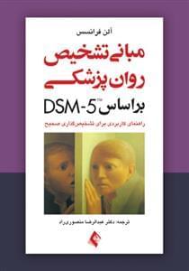 کتاب مبانی تشخیص روانپزشکی، براساس DSM-5