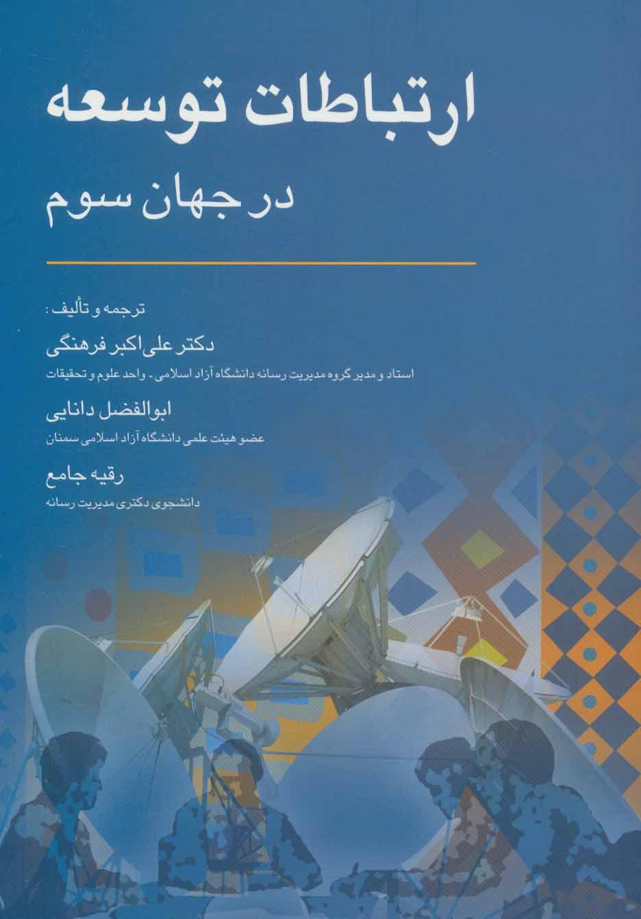 کتاب ارتباطات توسعه در جهان سوم