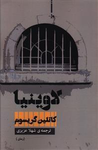 کتاب لاوینیا (رمان)