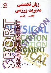 کتاب زبان تخصصی مدیریت ورزشی