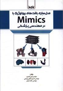 کتاب مدلسازی بافتهای بیولوژیک با Mimics در مهندسی پزشکی