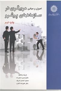 کتاب اصول و مبانی مربیگری در سازمانهای پیشرو