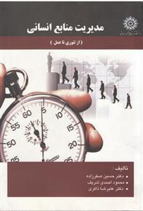 کتاب مدیریت منابع انسانی (از تئوری تا عمل)