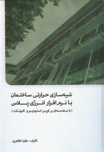 کتاب شبیهسازی حرارتی ساختمان با نرمافزار انرژی پلاس
