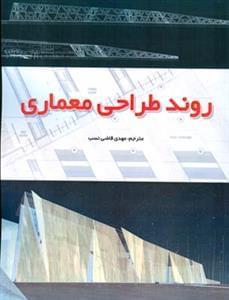 کتاب روند طراحی معماری