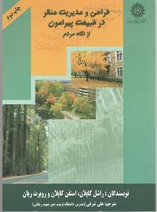کتاب طراحی و مدیریت منظر در طبیعت پیرامون از نگاه مردم