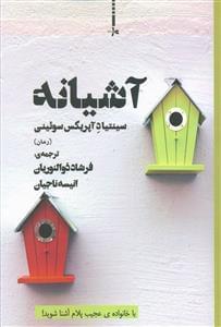 کتاب آشیانه (رمان)