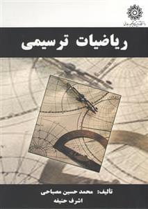 کتاب ریاضیاتترسیمی