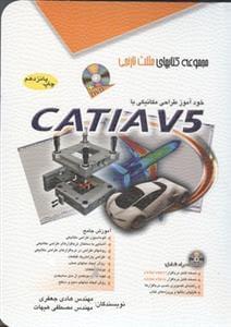 کتاب خودآموز طراحی مکانیکی با CATIA V۵