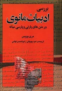 کتاب بررسی ادبیات مانوی در متنهای پارتی و پارسی میانه