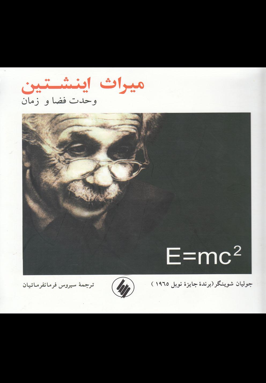 کتاب میراث اینشتین (وحدت فضا و زمان)