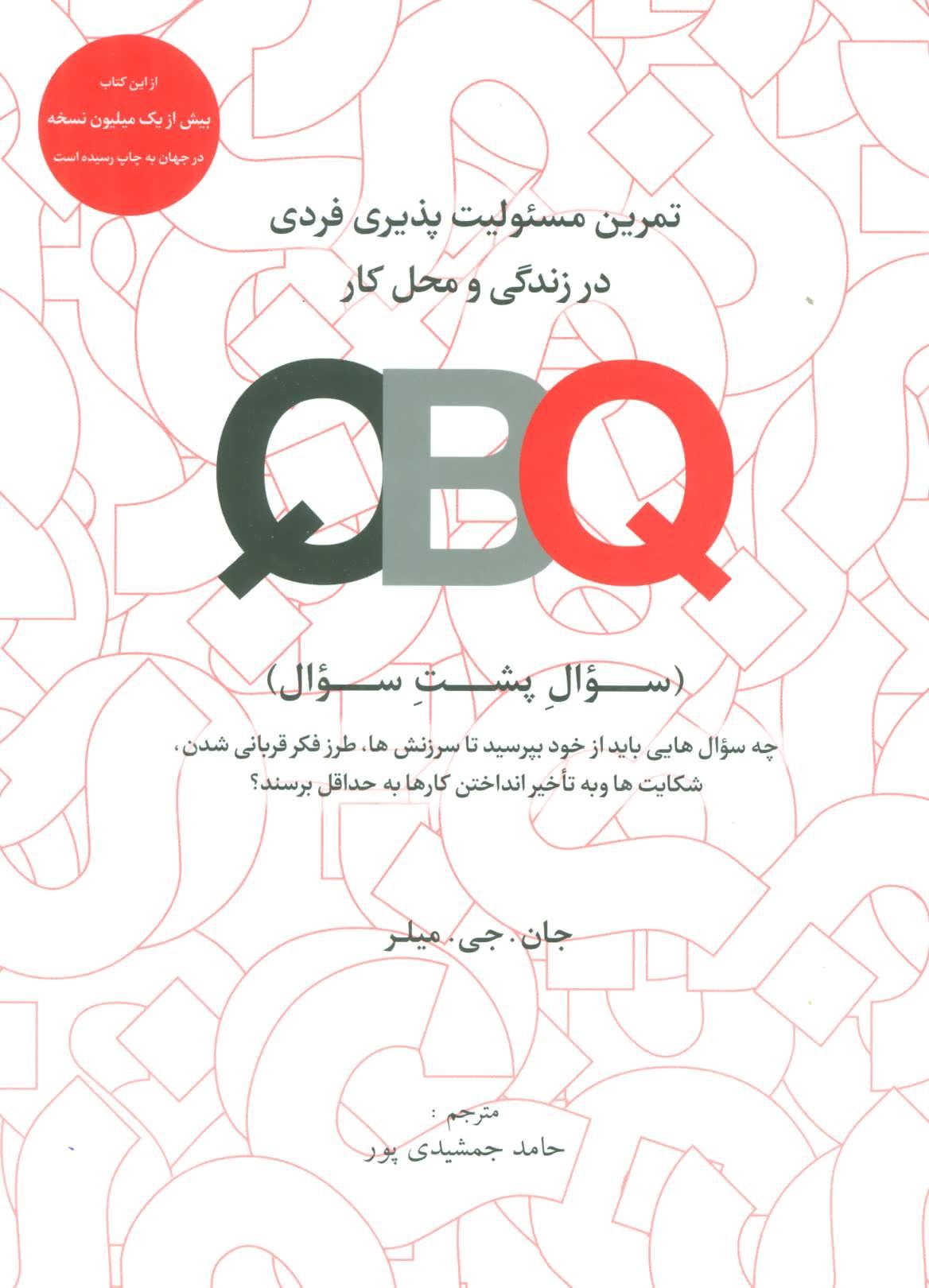 کتاب QBQ (سوال پشت سوال)