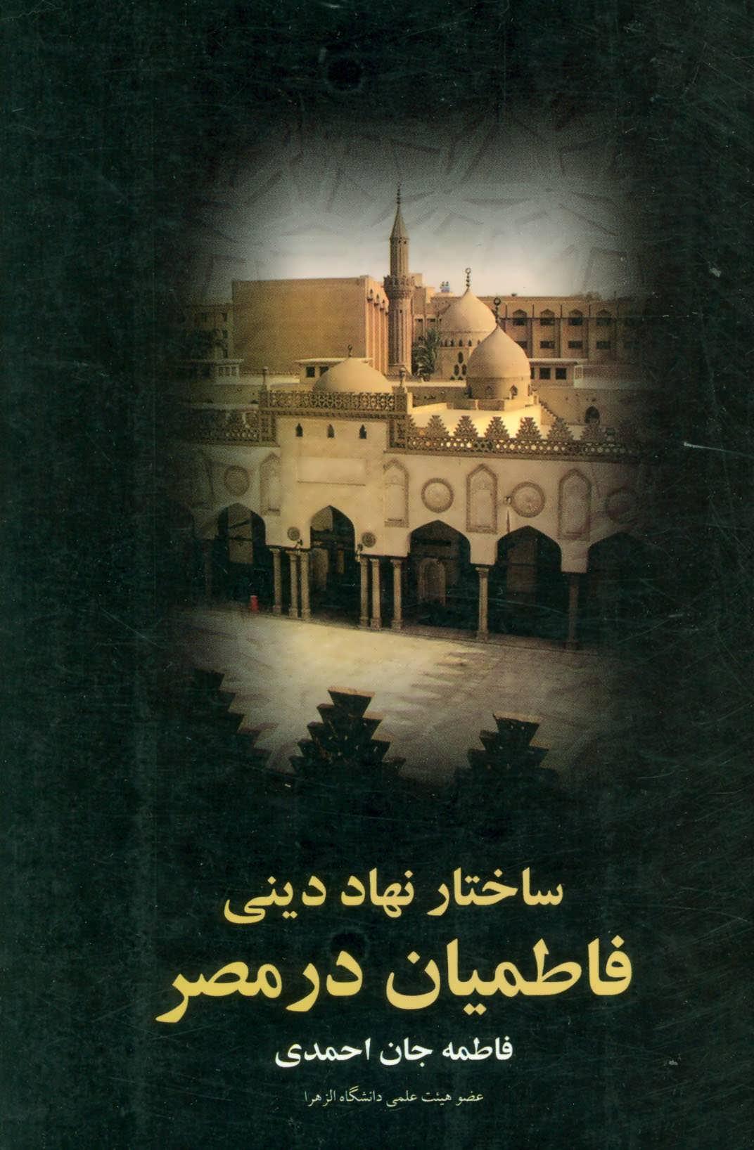 کتاب ساختار نهاد دینی فاطمیان در مصر