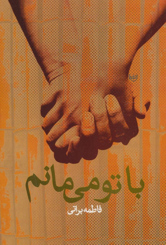 کتاب با تو میمانم