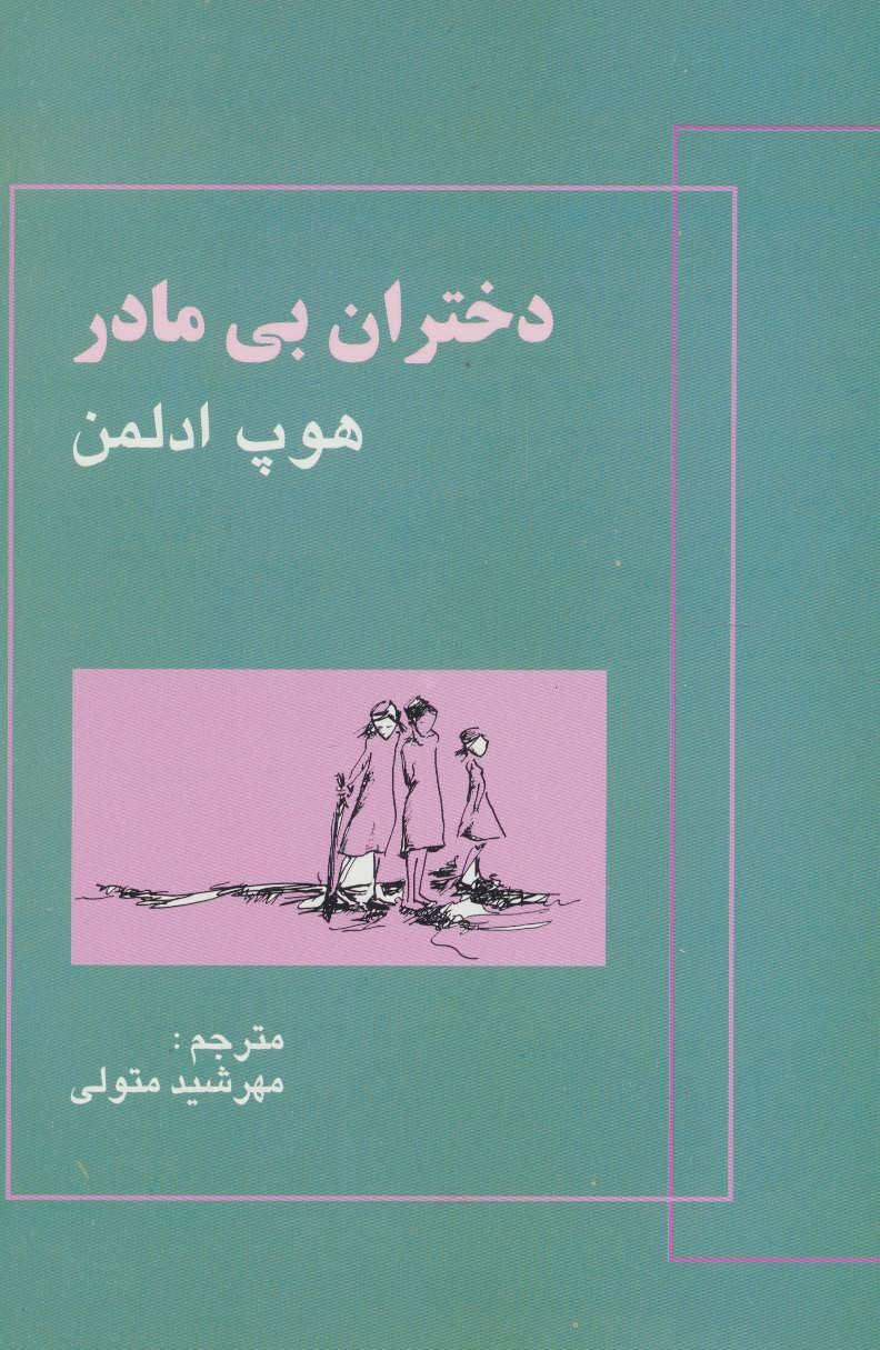 کتاب دختران بیمادر