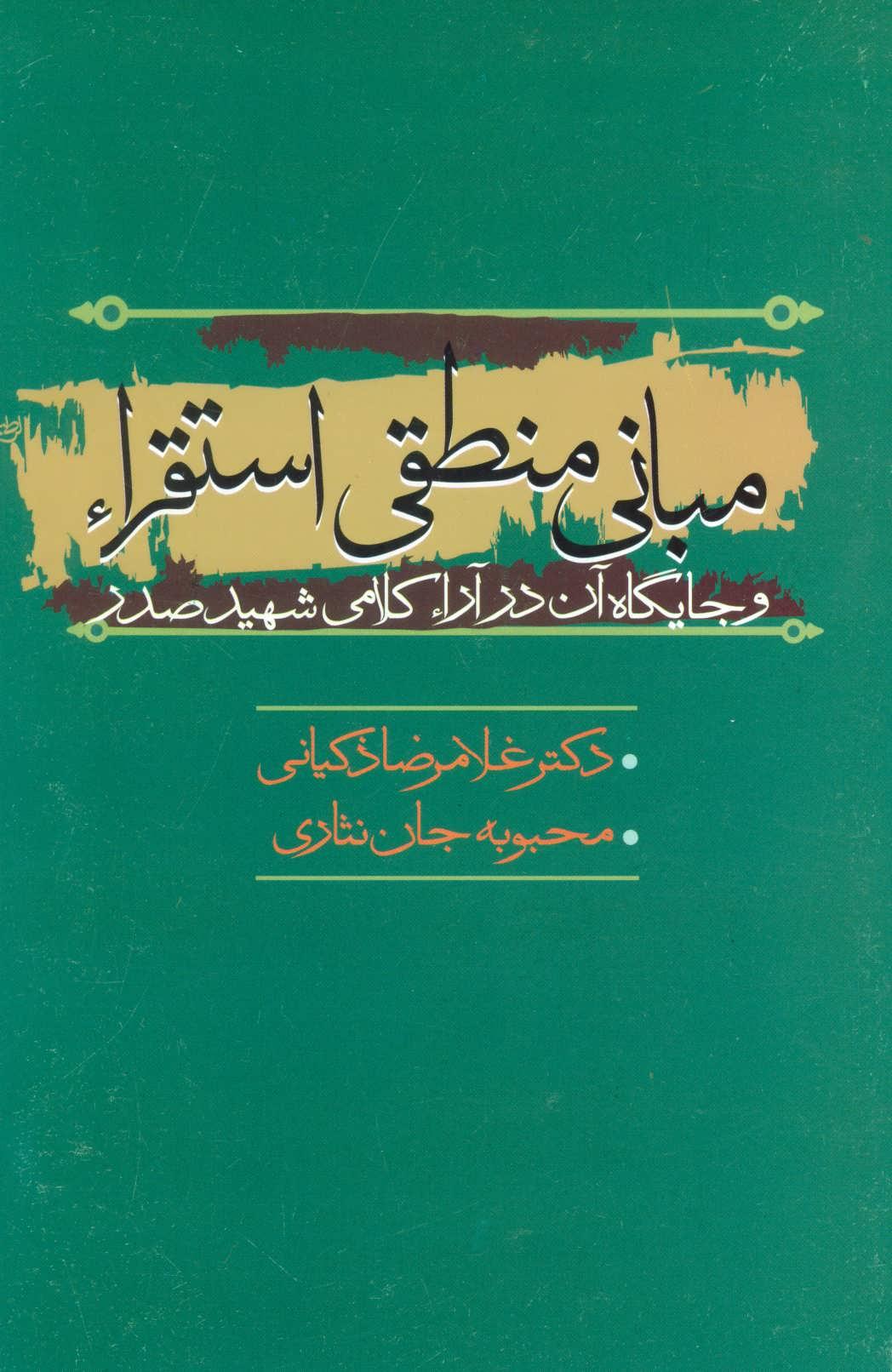 کتاب مبانی منطقی استقراء و جایگاه آن در آراء کلامی شهید صدر