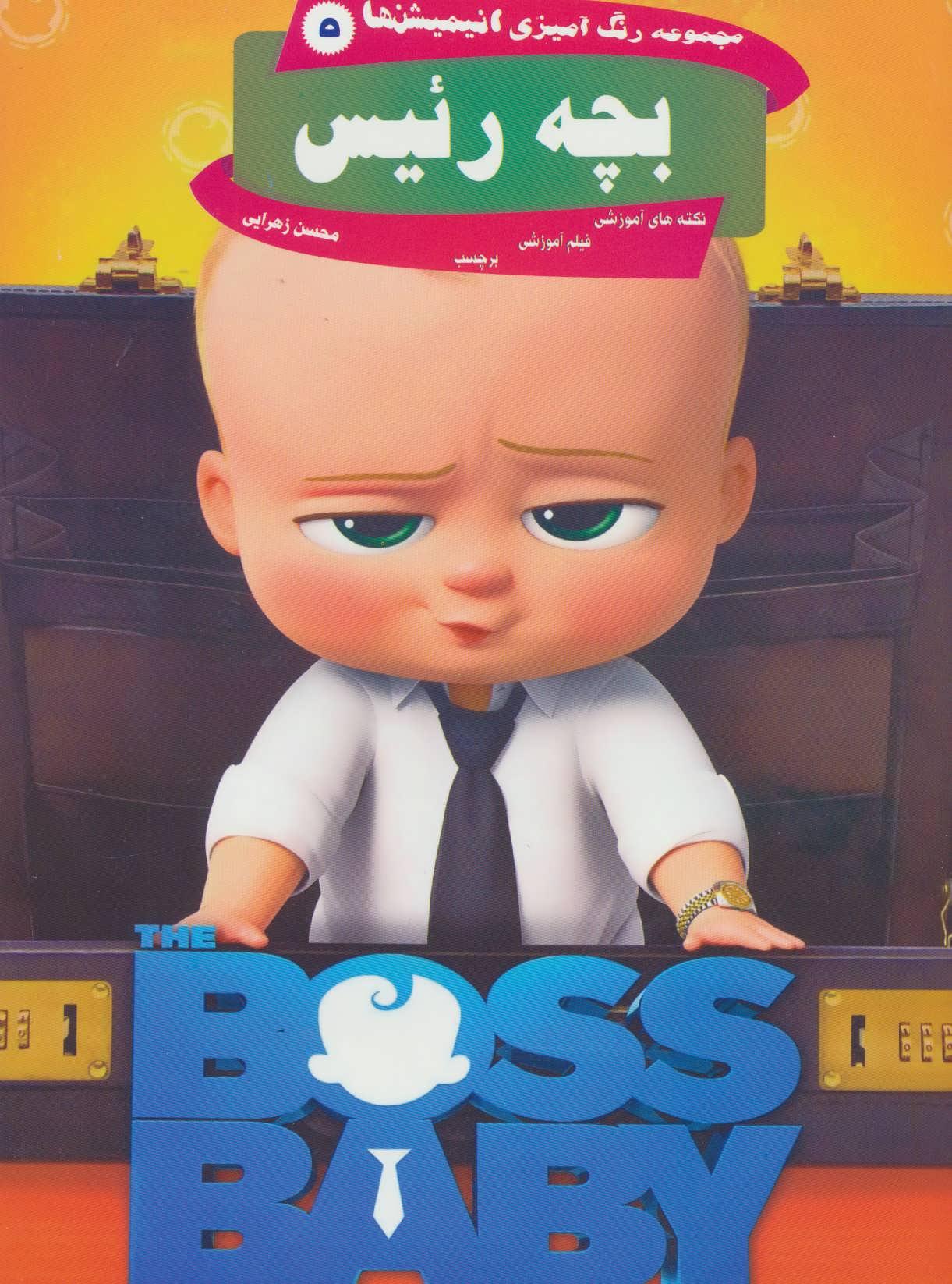 کتاب بچه رئیس
