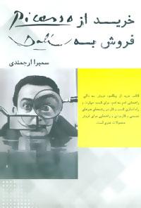 کتاب خرید از پیکاسو، فروش به دالی
