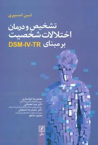 کتاب تشخیص و درمان اختلالات شخصیت بر مبنای DSM- IV- TR