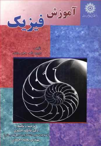 کتاب آموزش فیزیک