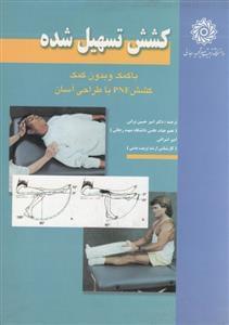 کتاب کشش تسهیل شده با کمک و بدون کمک