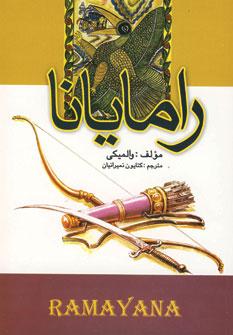کتاب رامایانا