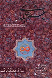 کتاب چشمهای یلدا و کلمه - کلید جهان هولوگرافیک -