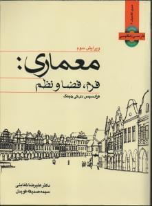 کتاب معماری